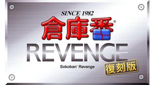 倉庫番リベンジ 復刻版